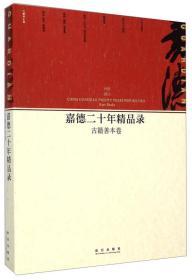 嘉德二十年精品录:古籍善本卷(1993-2013)