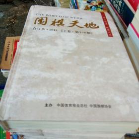 2013年围棋天地合订本上中下三册