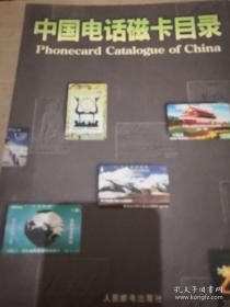 中国电话磁卡目录:1985~1994