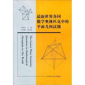 *新世界各国数学奥林匹克中的平面几何试题 原版 一版一印 印数4000