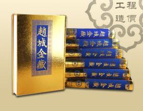 ♦♦卍卍卍♦♦㊣赵城金藏(大16开122卷)金纸烫印版画压痕工艺 结缘价㊣♦♦卍卍卍♦♦