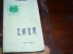 怎样化妆(戏剧知识丛书)(1979年1版1印,彩色插图12页
