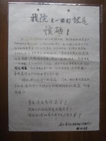 """文革油印传单:我院""""七一""""团部就是该砸!(南工东方红战斗公社)"""