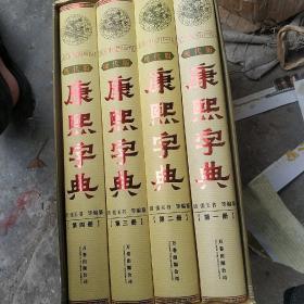 康熙字典(现代版)(全四册)
