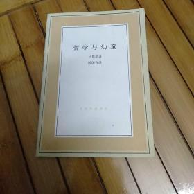 文化生活译丛:哲学与幼童