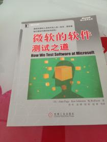 微软的软件测试之道