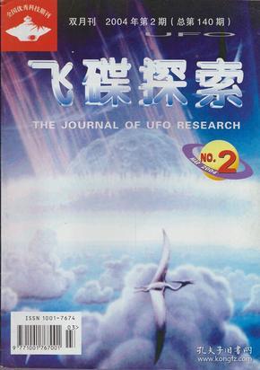 《飞碟探索》双月刊2004年第2期【品如图】
