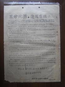 文革油印传单:革命无罪,造反有理!——南京大学毛泽东主义前卫军