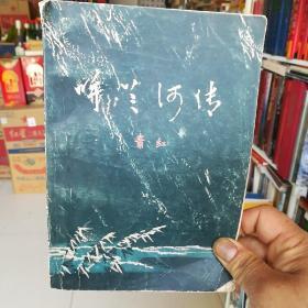 呼兰河传,内有印章和签名,请看图
