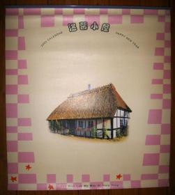 温馨小屋(2003年挂历画片,画幅:36 x 29cm  共6张)