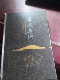 书魂寻踪:寻访藏书家之墓  (上书脊有破损)
