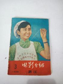 浙江电影介绍1958.3