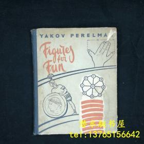 Figures for Fun: stories and conundrums 趣味数学难题与故事 精装本 趣味数学 1957年老书 YAKOV PERELMAN