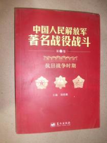 中国人民解放军著名战役战斗(第2卷):抗日战争时期)
