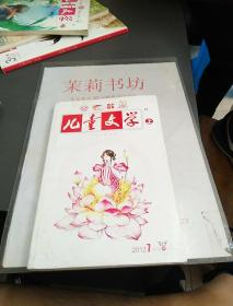 儿童文学上 2012 7