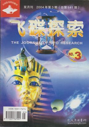 《飞碟探索》双月刊2004年第3期【品好】