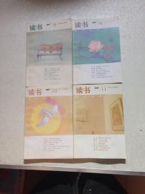 读书2007年6  9   10  11