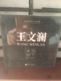 王文澜:家国细节