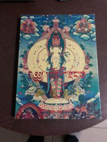 1985年文物出版社 一版二印 8开大本 硬精装豪华本 《西藏唐卡》 1册全