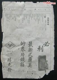 """民国18年伟大的《良友》画报★三月号★第卅六期散页(目录页)李无庸题卷首语。矮克发""""必利""""卷片镜箱广告。中国第一本大型综合性画报——《良友》1926年诞生于上海,创办者是伍联德先生"""