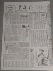《青年报》1950年6月30日。今日一张。纪念党的二十九周年。关于中国共产党的几个问题。美帝燃起朝鲜战火。为什么应要求禁止原子武器。团结起来,打败美帝的任何挑衅。