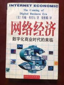 网络经济:数字化商业时代的来临