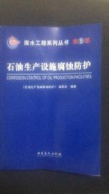 石油生产设施腐蚀防护