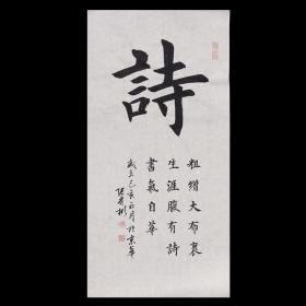 【保真】知名书法家张贵彬作品:诗