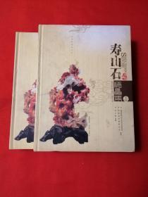 寿山石精品集(精装本,1版1印,铜版纸印刷,全上下册-)