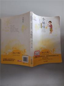 小桔灯  : 经典彩绘本 【书脊有破损】