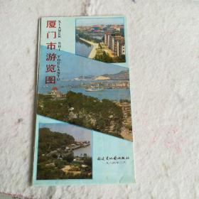 厦门市游览图1984年一版一印92品【4开】