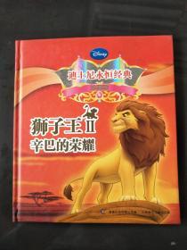 迪士尼永恒经典(珍藏版):狮子王Ⅱ 辛巴的荣耀