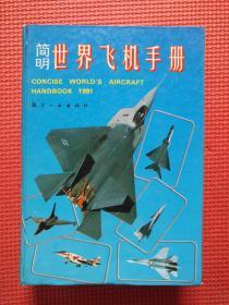 简明世界飞机手册     精装
