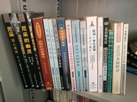 清代中期婚姻冲突透析38清代台湾的海防28《仪礼丧服》考论28当代美国心理学18清代学术探研录48中国与西方:宗教、文化、文明比较28