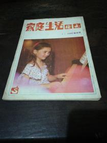家庭生活指南1985.1(创刊号)