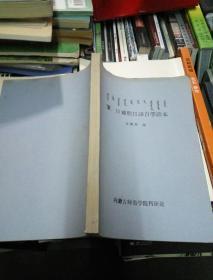 蒙.日对照日语自学读本