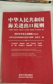 中华人民共和国海关进出口税则. 2011年 : 十位编码·监管条件·申报目录·出口退税·政策法规·海关代征税一览表 : 中英文对照版