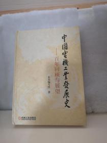中国电机工业发展史:百年回顾与展望
