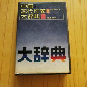 中国现代作家大词典
