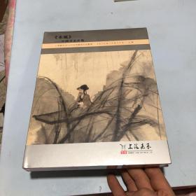 2018年秋季艺术品拍卖会 禾风——中国书画夜场
