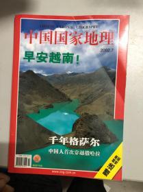 中国国家地理2002年②⑦有地图