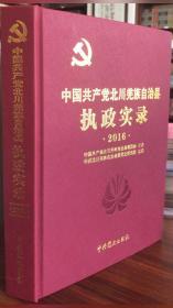 中国共产党北川羌族自治县执政实录.2016