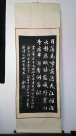 日本回流字画近代苏州工艺厂拓俞越书枫桥夜泊碑拓原装精裱955