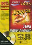 Java数据库高级编程宝典