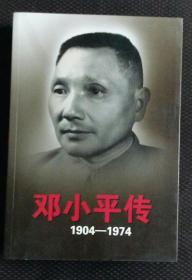 邓小平传1904-1974