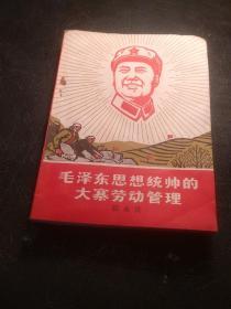 毛泽东思想统帅的大寨劳动管理