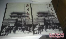 岁月风流:无锡社会主义革命和建设亲历记.第一集