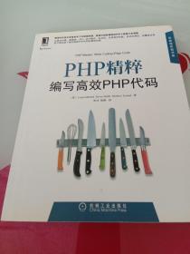 PHP精粹:编写高效PHP代码