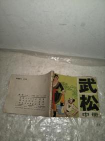 武松(中册)