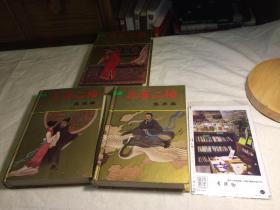 3本合售:足本 三言二拍 公案篇+风流篇+怪异篇  全三册